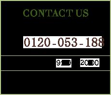 CONTACT US お気軽にお問い合わせください TEL 03-3824-5971 受付時間 平日 0:00 - 00:00