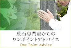 墓石専門家からの ワンポイントアドバイス One Point Advice