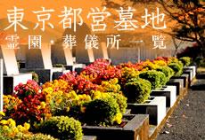 東京都営墓地 霊園・葬儀所一覧